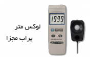 Lux meter with separate probe