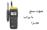 Sound level meter with separate probe